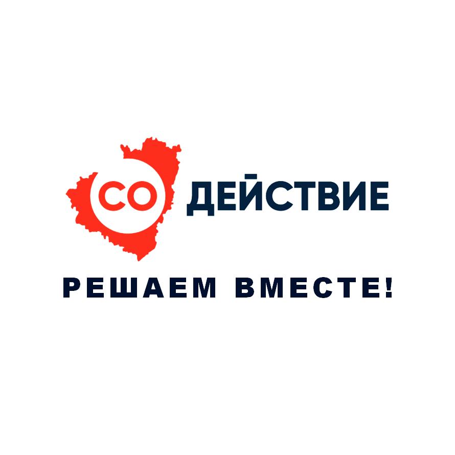 """""""Губернаторский проект """"СОдействие: Решаем вместе!"""""""